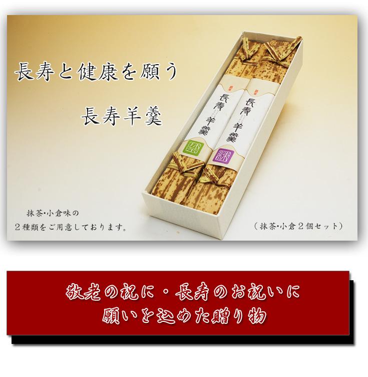 長寿羊羹【菓宗庵】