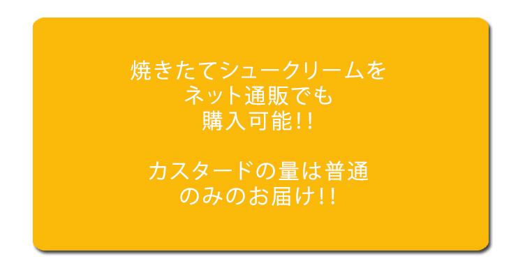 名古屋コーチン卵 100%のカスタードシュークリーム