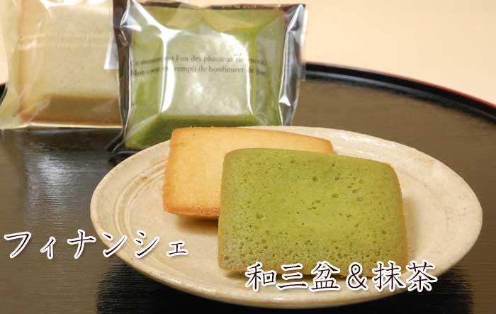 フィナンシェ【菓宗庵】