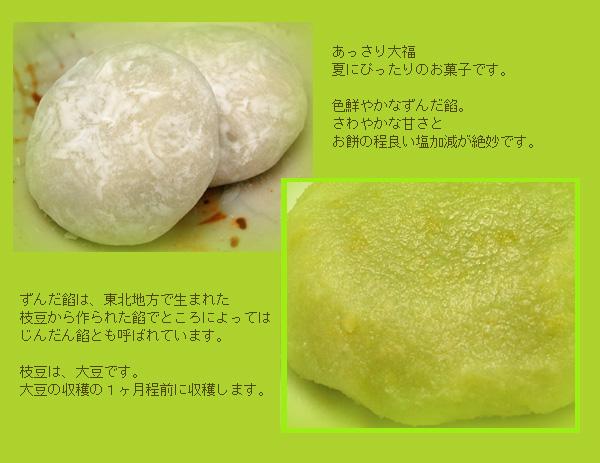 あっさり大福♪ずんだ餡は、東北地方で生まれた 枝豆から作られた餡でところによっては じんだん餡とも呼ばれています。