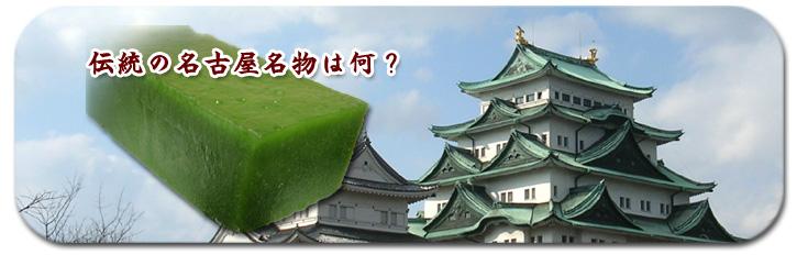 超ういろう体験!!伝統の名古屋名物は何?:名古屋コーチン卵お菓子【菓宗庵】