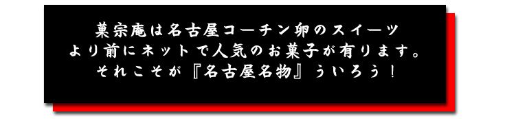 菓宗庵は名古屋コーチン卵のスイーツ より前にネットで人気のお菓子が有ります。 それこそが『名古屋名物』ういろう!:名古屋コーチン卵お菓子【菓宗庵】