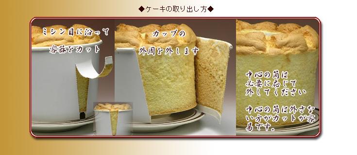 シフォンケーキの取り出し方: 愛知の手づくり和菓子処【菓宗庵】