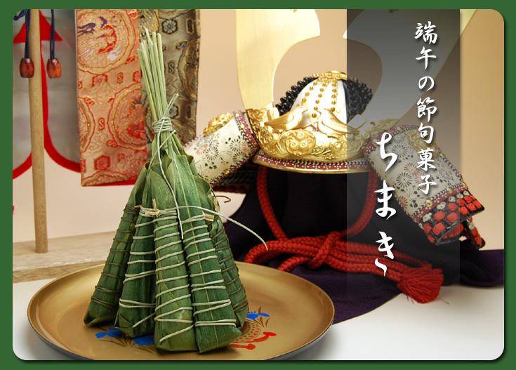 『ちまき』:愛知の手づくり和菓子処【菓宗庵】