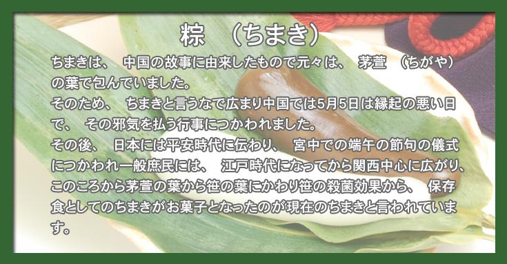 ちまき 白:愛知の手づくり和菓子処【菓宗庵】