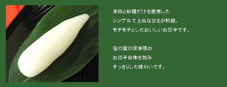 ちまき:愛知の手づくり和菓子処【菓宗庵】
