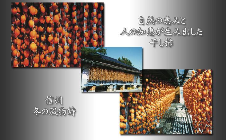 自然の恵みと人の知恵が生み出した干し柿、信州冬の風物詩:名古屋コーチン卵お菓子【菓宗庵】