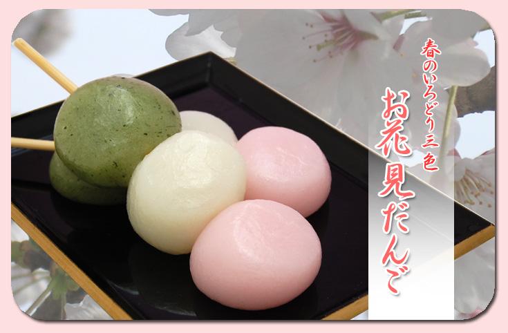 桜の花見!必須アイテム花見だんご:愛知の手づくり和菓子処【菓宗庵】