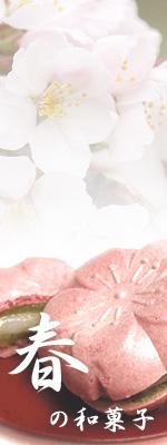 春の和菓子:愛知の手づくり和菓子処【菓宗庵】