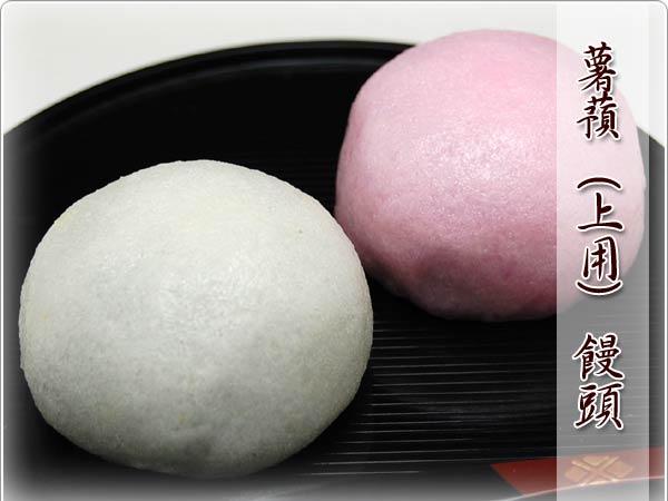 紅白上用:愛知の手づくり和菓子【菓宗庵】