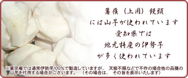 薯蕷饅頭:愛知の手づくり和菓子【菓宗庵】