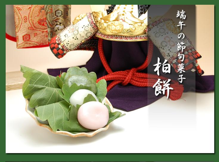 端午の節句 『柏餅』:愛知の手づくり和菓子処【菓宗庵】