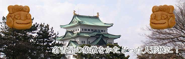 名古屋城と鯱