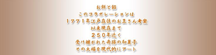 お餅と餡このコラボレーションは1771年江戸在住のお玉さん考案以来現在まで250年近く受け継がれた奇跡の和菓子その大福を現代的にアート :名古屋コーチン卵お菓子【菓宗庵】