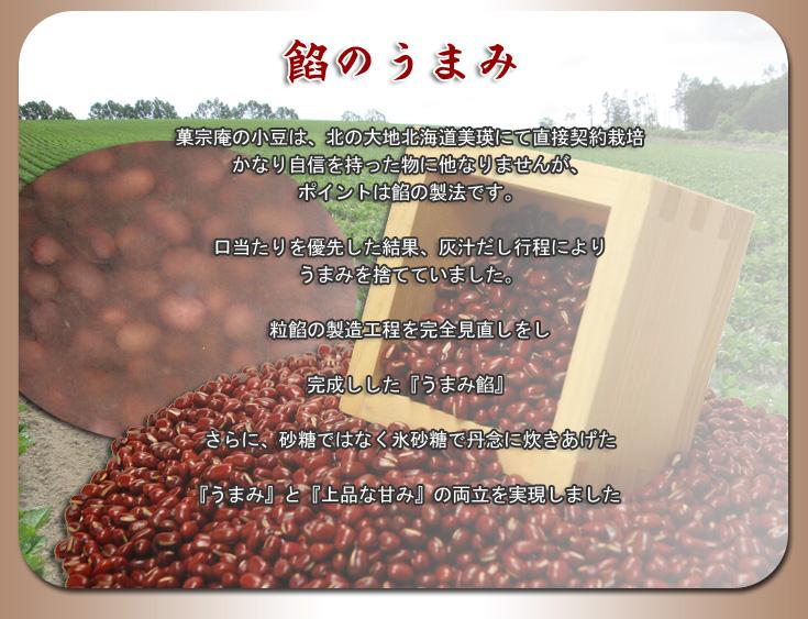 餡のうまみ菓宗庵の小豆は、 北の大地北海道美瑛にて直接契約栽培かなり自信を持った物に他なりませんが、ポイントは餡の製法です。口当たりを優先した結果、灰汁だし行程によりうまみを捨てていました。 粒餡の製造工程を完全見直しをし完成しした『うまみ餡』さらに、砂糖ではなく氷砂糖で丹念に炊きあげた『うまみ』と『上品な甘み』の両立を実現しました:名古屋コーチン卵お菓子 【菓宗庵】