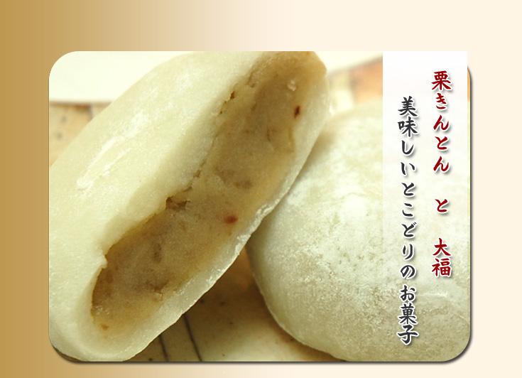 秋の大人気和菓子、「栗きんとん」を 大福でやさし〜く包みました。 和栗100%の栗きんとんに白あんを程良く混ぜ 丹誠込めて、お餅で包みました。 季節限定、栗きんとん大福を どうぞご賞味下さいませ。:名古屋コーチン卵お菓子【菓宗庵】