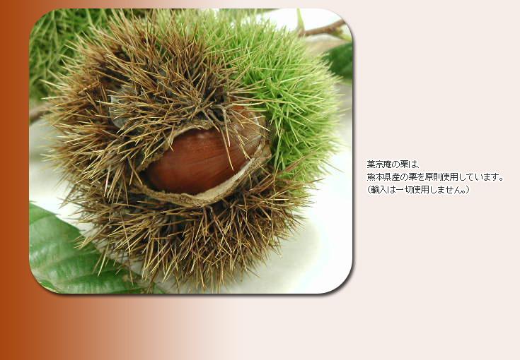 中部地方の秋の味覚の栗きんとん :名古屋コーチン卵お菓子【菓宗庵】
