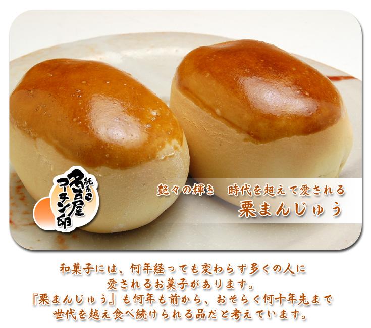 艶々の輝き 時代を超えて愛される『栗饅頭』!和菓子には、何年経っても変わらず多くの人に愛されるお菓子があります。『栗まんじゅう』も何年も前から、おそらく何十年先まで世代を越え食べ続けられる品だと考えています。:名古屋コーチン卵お菓子【菓宗庵】