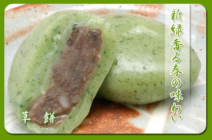 草餅:愛知の手づくり和菓子処【菓宗庵】