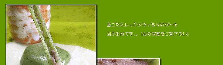 草餅のもっちりのびーる団子生地:愛知の手づくり和菓子処【菓宗庵】