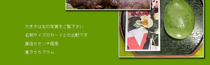 草餅のサイズ:愛知の手づくり和菓子処【菓宗庵】