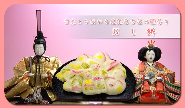 尾張名古屋のひなま祭り 『おし餅』:愛知の手づくり和菓子処【菓宗庵】