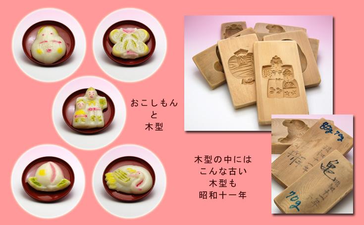 おし餅と木型:愛知の手づくり和菓子処【菓宗庵】