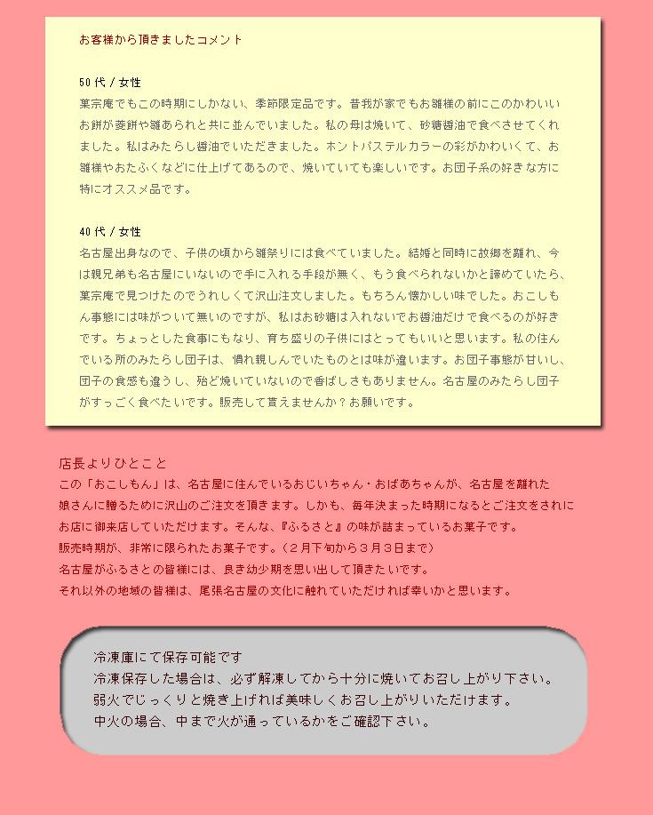 店長よりひとこと:愛知の手づくり和菓子処【菓宗庵】