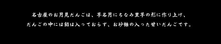 『月見団子』 愛知の手づくり和菓子処【菓宗庵】