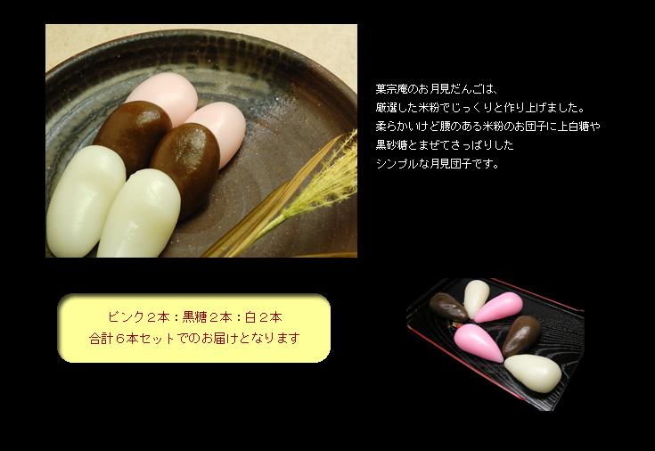 『月見団子』:愛知の手づくり和菓子処【菓宗庵】