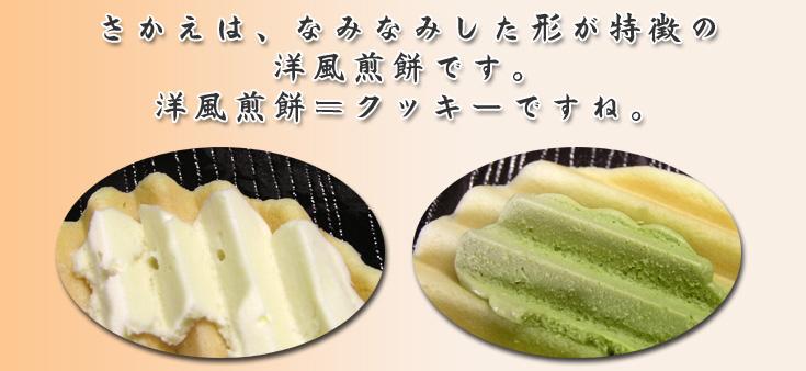 さかえは、なみなみした形が特徴の洋風煎餅です。  洋風煎餅=クッキーですね。:名古屋コーチン卵お菓子【菓宗庵】