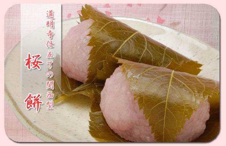 道明寺仕立ての関西型『桜もち』 :愛知の手づくり和菓子処【菓宗庵】