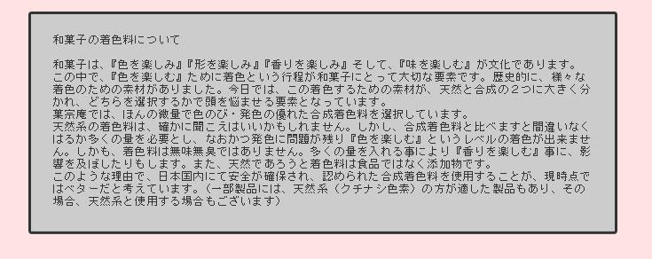 和菓子の着色に関して:愛知の手づくり和菓子処【菓宗庵】