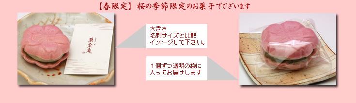 ずんだ餡に!お餅♪サクラ最中:愛知の手づくり和菓子処【菓宗庵】