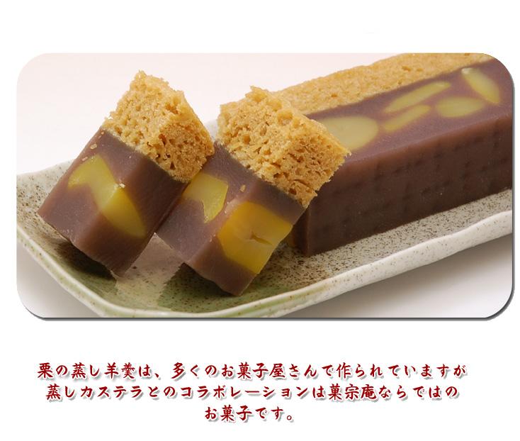 『栗蒸し羊羹』:愛知の手づくり和菓子処【菓宗庵】