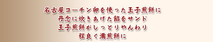 玉子煎餅がしっとりやんわり:名古屋コーチン卵お菓子【菓宗庵】