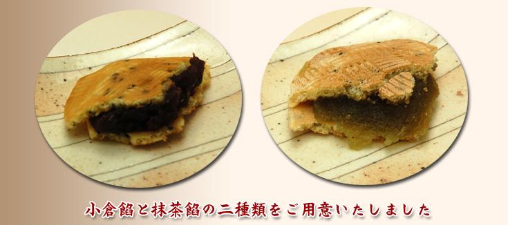 小倉餡と抹茶餡の二種類をご用意いたしました:名古屋コーチン卵お菓子【菓宗庵】