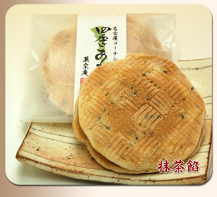 四季あわせ【抹茶餡】:名古屋コーチン卵お菓子【菓宗庵】
