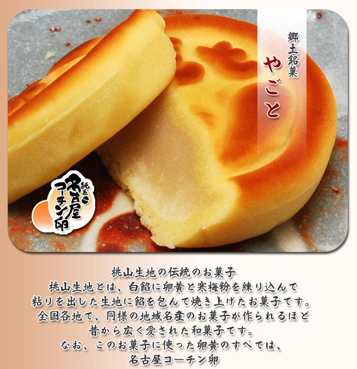 桃山生地の伝統のお菓子桃山生地とは、白餡に卵黄と寒梅粉を練り込んで粘りを出した生地に餡を包んで焼き上げたお菓子です。全国各地で、同様の地域名産のお菓子が作られるほど昔から広く愛された和菓子です。 なお、このお菓子に使った卵黄のすべては、名古屋コーチン卵です。:名古屋コーチン卵お菓子【菓宗庵】