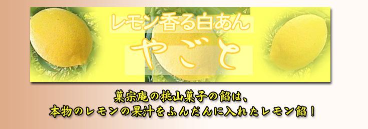 菓宗庵の桃山菓子の餡は、本物のレモンの果汁をふんだんに入れたレモン餡!:名古屋コーチン卵お菓子【菓宗庵】