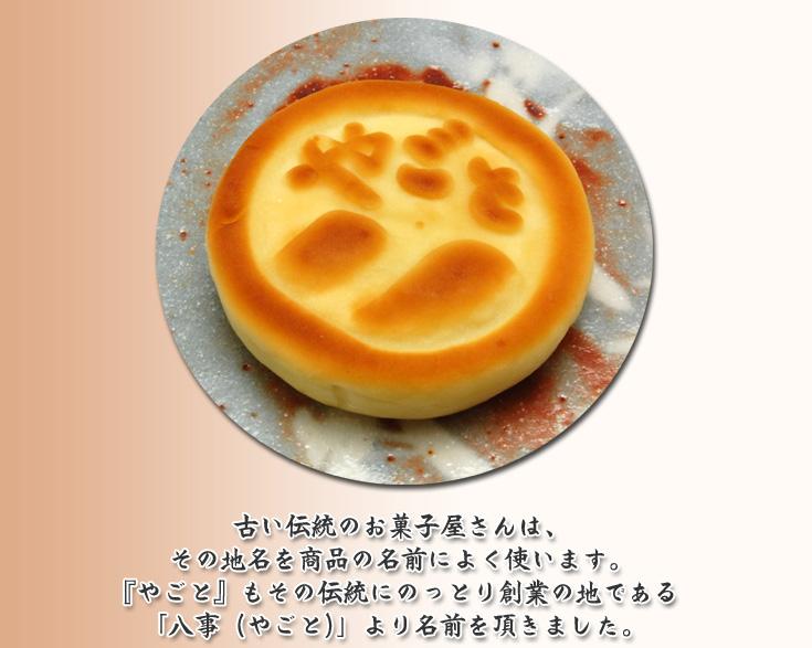 古い伝統のお菓子屋さんは、 その地名を商品の名前によく使います。『やごと』もその伝統にのっとり創業の地である「八事(やごと)」より名前を頂きました。:名古屋コーチン卵お菓子【菓宗庵】