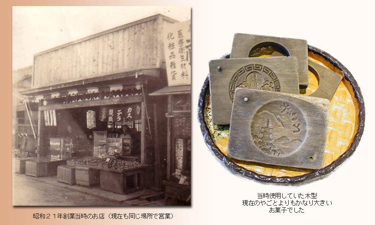 昭和21年創業当時のお店(現在も同じ場所で営業) 当時使用していた木型現在のやごとよりもかなり大きいお菓子でした:名古屋コーチン卵お菓子【菓宗庵】
